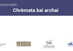 6e Séminaire de Numismatique (11/12/2017-4/06/2018)